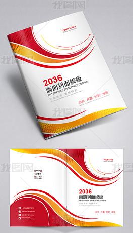 简约大气线条红色封面企业画册封面设计
