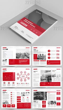 简约大气红色画册企业宣传册画册设计AI模板
