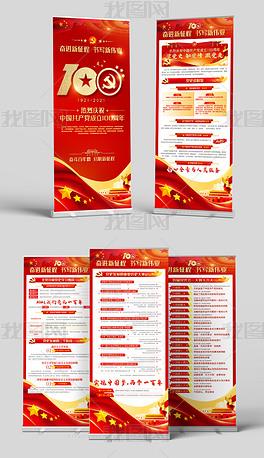 七一建党节共产党建立100周年党史学习易拉宝