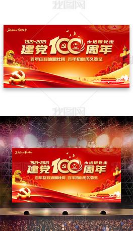 七一建党节共产党成立100周年舞台背景展板