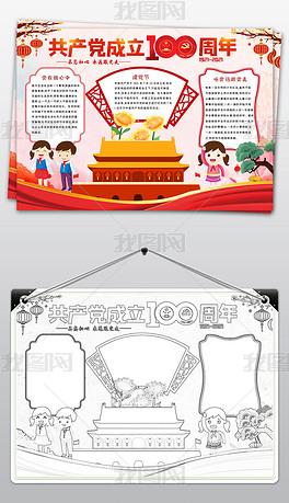 建党100周年小报共产党成立100手抄报小报