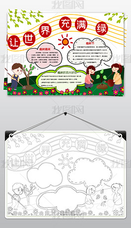 让世界充满绿小报312植树节快乐手抄报模板