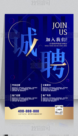 简约大气蓝色公司诚聘展板企业招聘海报广告设计