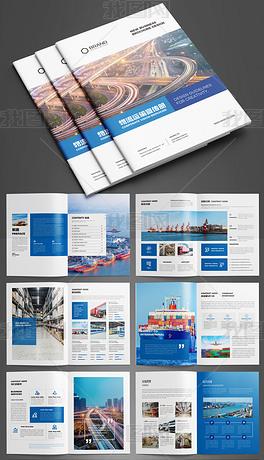 大气蓝色运输画册物流画册贸易画册AI模板