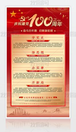建党100周年党史学习教育海报设计