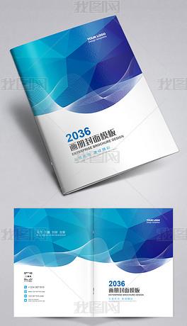 几何蓝色科技宣传册企业画册封面设计模板