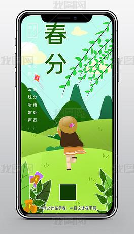 传统二十四节气春分手机海报模板