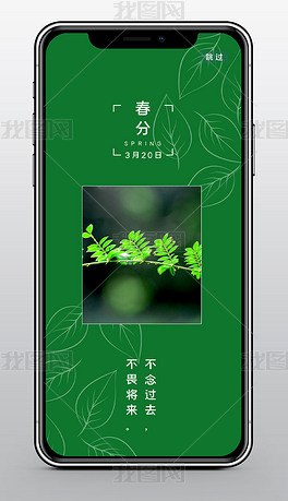 二十四节气春分手机海报模板