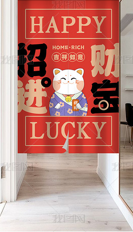 红色喜庆国潮家居卡通招财猫客厅卧室隔断门帘