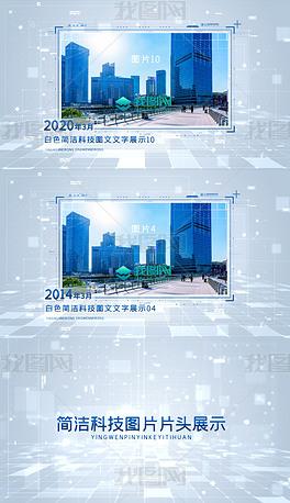 白色科技图片穿梭展示介绍AE模板
