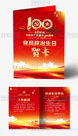 建党100周年百年庆党员政治生日贺卡设计