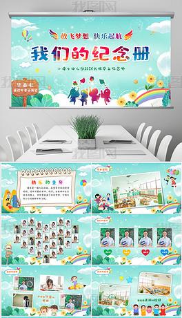 可爱卡通幼儿园小学毕业电子相册PPT模板
