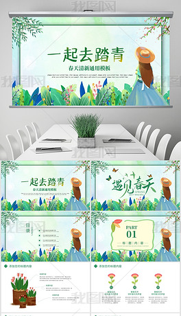 环保小清新绿色春天春季春暖花开植树ppt模板