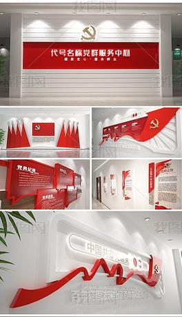 全套党建展厅文化墙党员活动室党员会议室设计