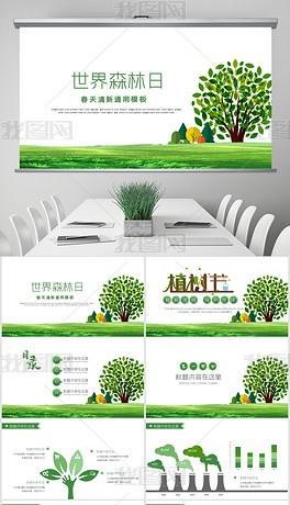 绿色春天森林小苗生长发芽植树造林ppt模板