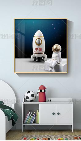 北欧现代创意轻奢立体火箭宇航员卡通儿童装饰画