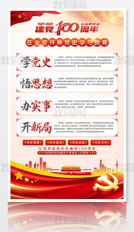建党100周年学党史悟思想办实事开新局海报