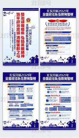 党建公安警察派出所开展政法队伍教育整顿海报图