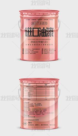 粉红色网红油漆包装设计