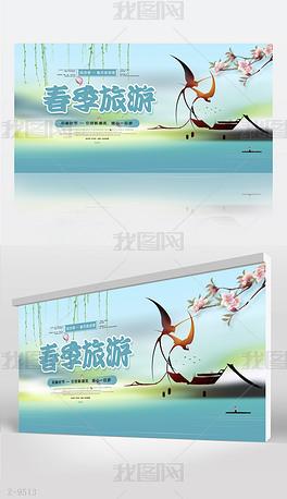 蓝色中国风春季旅游背景展板海报设计