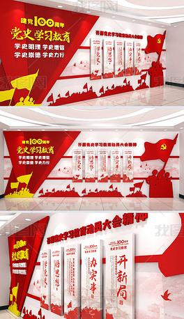 学党史悟思想办实事开新局党史文化墙
