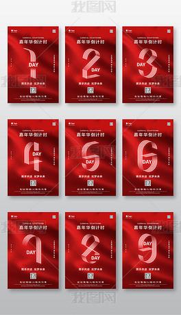 红色促销年会项目活动倒计时炫彩海报