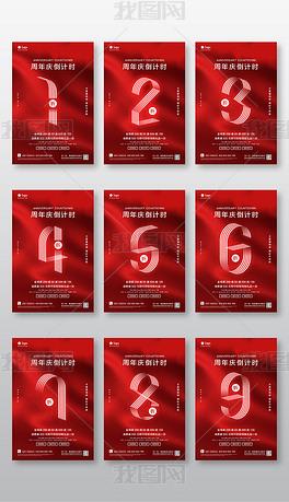 红色促销1到9打折折扣商场超市宣传海报