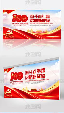 庆祝七一建党节共产党成立100周年党建展板