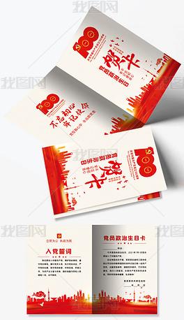 建党100周年党员政治生日贺卡设计