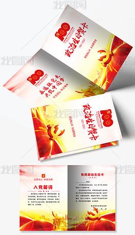 建党节建党100周年党员政治生日贺卡设计