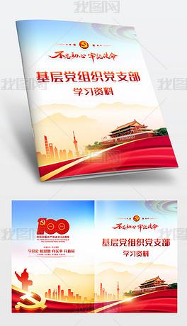 大气党建政府庆祝建党100周年画册封面设计