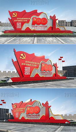 中国共产党成立100周年主题雕塑建党百年雕塑
