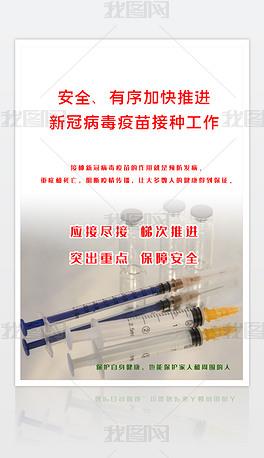 疫苗接种海报新冠疫苗接种公益海报宣传海报模板