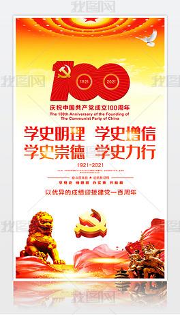 红色党建海报建党100周年开展学党史海报设计