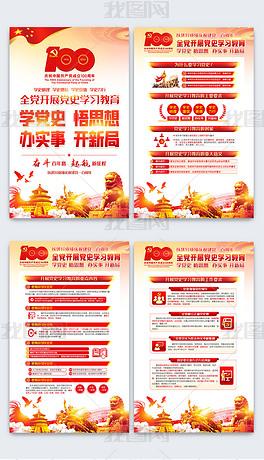 党建社区单位开展党史学习教育宣传海报展板板报