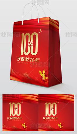党建党员党支部会议建党百年纪念手提袋