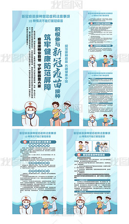 新冠疫苗接种禁忌症和注意事项展板设计