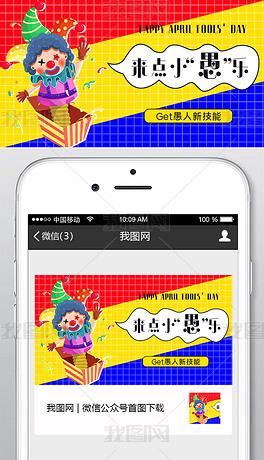 红黄蓝4.1愚人节卡通微信公众号首图