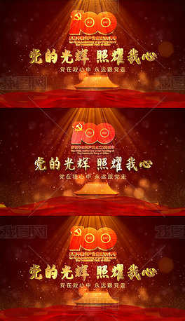 红色党政震撼大气100周年片头片尾AE模板