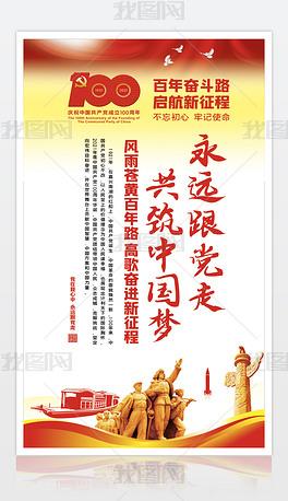 永远跟党走共筑中国梦建党100周年海报设计