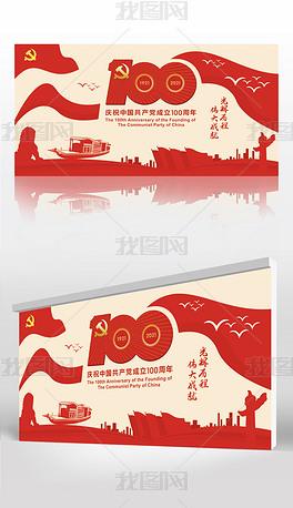 七一建党节庆祝中国共产党成立100周年展板
