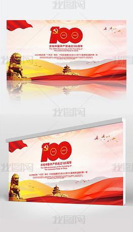 大气建党100周年党政党建展板设计