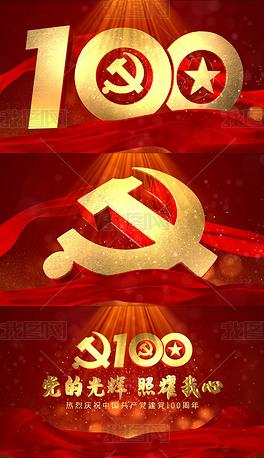 红色党政100周年E3D片头片尾AE模板