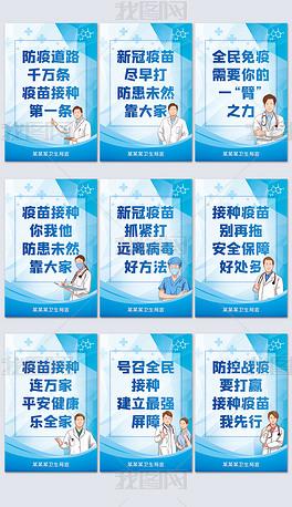 新冠疫苗全民免费接种公益宣传海报
