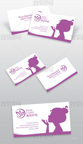紫色简约美容护肤名片设计PSD模板