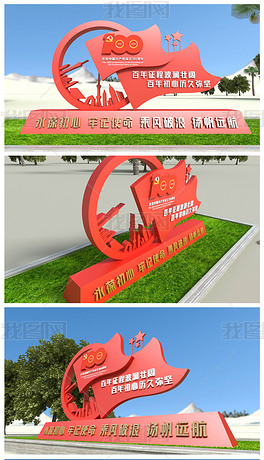共产党建党100周年雕塑建党百年党建雕塑