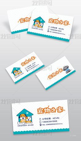 蓝色卡通宠物店宠物之家名片设计PSD模板