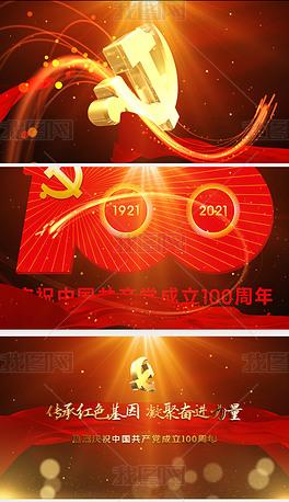 红色党政建党100周年标识标语展示AE模板