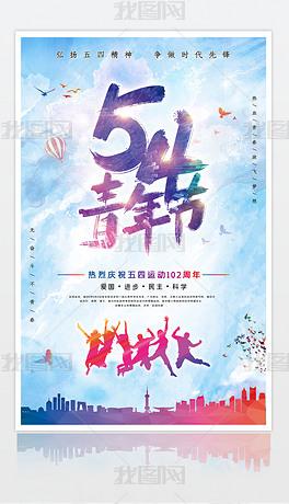 炫彩大气五四青年节活动宣传海报