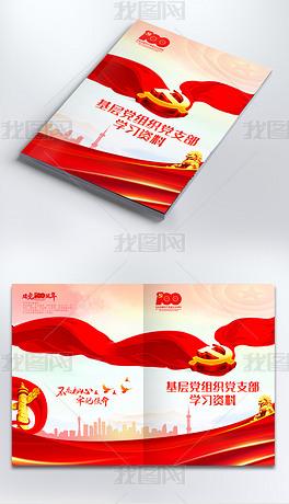 红色大气党建政府党组织党支部学习材料画册封面